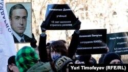 Митинг солидарности с политзаключенными в Москве, 30 октября 2011