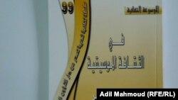 غلاف كتاب الناقد الموسيقي ستار الناصر