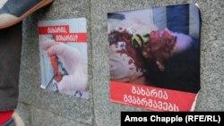 Plakat na protestima u Tibilisiju
