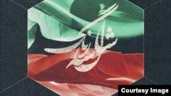 موسیقی امروز: شنبه ۷ تیر ۱۳۹۳