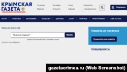 Провідні кримські ЗМІ, що ніколи не згадували кримського журналіста Семену