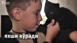 Урушдан чарчаган украиналик 10 яшар Сергей