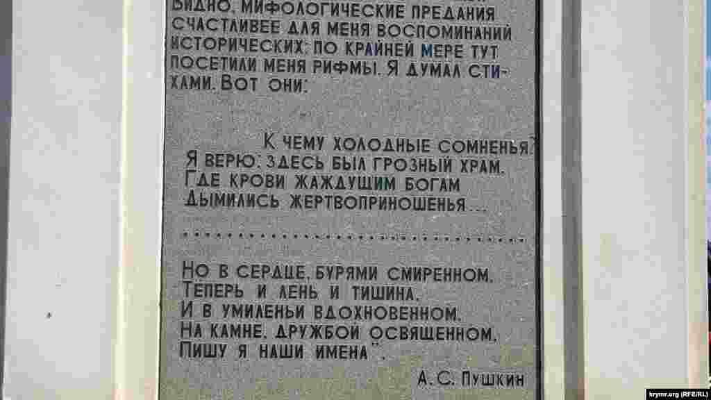 Надпись на стенке «памятного знака» про Пушкина