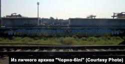 Графіті, яке зустрічало усіх у Луганську