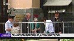 Консульства США в трех городах России возобновили выдачу виз