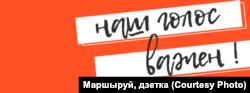 """Слоган ініцыятывы """"Маршыруй, дзетка"""""""