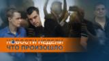 """Приговор по """"Новому величию"""", Белоруссия выбирает, взрыв в Бейруте"""