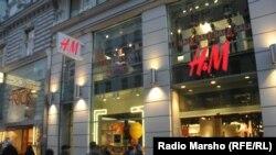 Вена -- H&M туька.