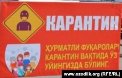 На автодорогах Узбекистана размещены баннеры с призывом оставаться дома.