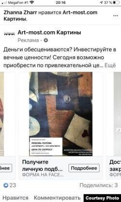 Продажа живописи через интернет