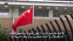 چین با شیوع دوبارۀ کرونا تدابیر زمان جنگ را به اجرا گذاشت