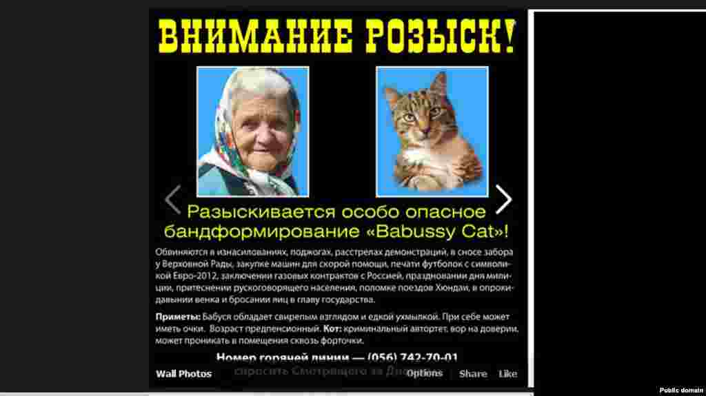 "A mock ""Wanted"" poster warns of the formation of a very dangerous gang, dubbed ""Babussy Cat."""