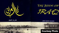"""غلاف """"كتاب العراق"""" لعامر بدر حسون"""