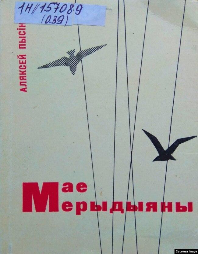 Кніга А. Пысіна «Мае мерыдыяны» (1966 г.), якая зрабіла імя паэта вядомым