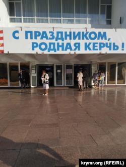 Керченский Дворец культуры «Корабел», 14 сентября 2021 года