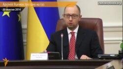 Україна купуватиме газ по 378 доларів у цьому кварталі - Яценюк