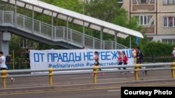 Надпись: «От правды не убежишь» – на баннере вдоль трассы марафона. Алматы, 21 апреля 2019 года.