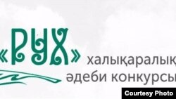 Логотип литературного конкурса «Рух».