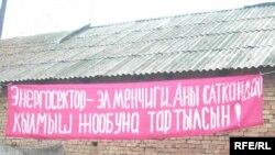 Энергетика тармагын менчиктештирүүгө каршы нааразылык акциядан, Москва району, 16-декабрь, 2008-жыл.