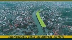გორგასლის ქუჩის მიმდებარე ტერიტორიის რეკონსტრუქციის გეგმა