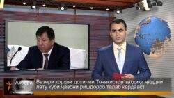 Ахбори Тоҷикистон ва ҷаҳон аз 1-уми сентябри соли 2015-ум