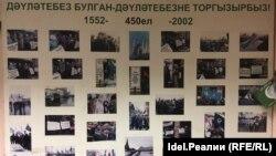В помещении ВТОЦ в Казани