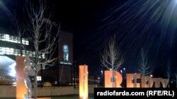 ساختمان رادیو اروپای آزاد/رادیو آزادی در پراگ
