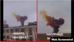 Ukraine's National Security and Defense Council says a video claiming to show a Ukrainian Tochka-U rocket (left) is actually from a failed Russian Proton-M launch (right).