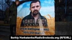 Плакат на акції біля будівлі Донецького апеляційного суду в Бахмуті під час розгляду справи вбивства громадського активіста Артема Мирошниченка, 11 грудня 2019 року