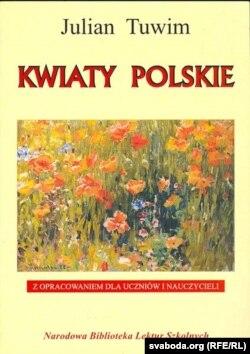 Юліян Тувім. Польскія кветкі. Пераклады Васіля Сёмухі