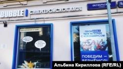 Московское кафе, закрытое на карантин