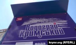 Автомат в Севастополі з написом українською