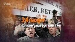 24-март: өлкөнү өзгөрткөн түн
