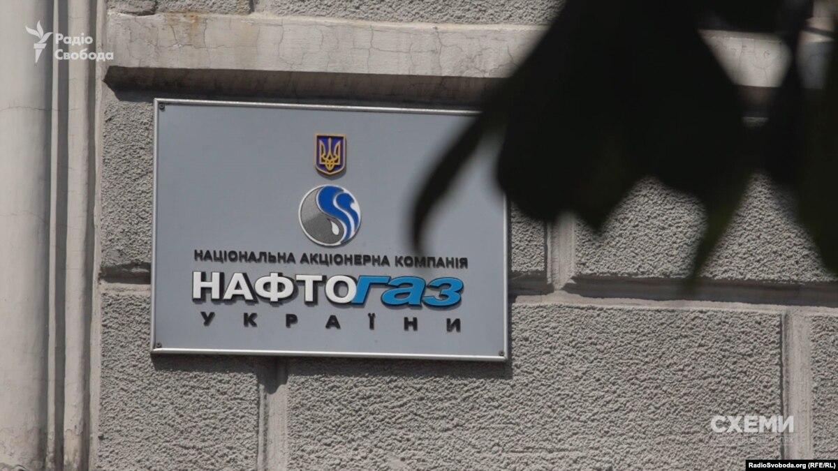 «Нефтегаз» требует возмещения Россией 5,2 миллиарда долларов за аннексию Крыма