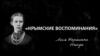 «Буря грає на Чорному морі…» – Крымские впечатления Леси Украинки (видео)