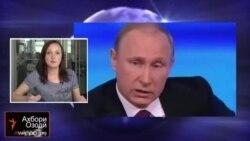 Чаро президенти Русия бозбинии қонун дар бораи агенти хориҷиро дархост намуд?