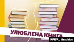 «Президент UA»: кандидати розповідають про свої улюблені книги