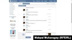Чат-беседа «Амины Мамаевой» с корреспондентом Азаттыка в социальной сети «ВКонтакте».