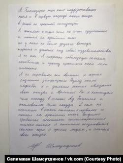 Письмо Рамиля Шамсутдинова