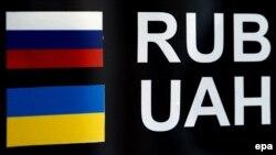 Ресей рублі мен Украина гривнасының ақша айырбастау орнында қысқаша жазылған атауы. (Көрнекі сурет)