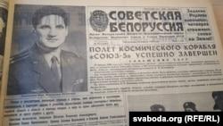 Першыя старонкі «Звязды» і «Советской Белоруссии» за 19 студзеня 1969 г.