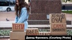 Перформанс против домашнего насилия. Санкт-Петербург, Россия, 13 июня 2016 года