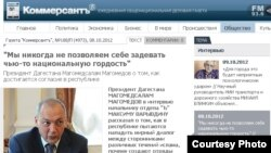 Оьрсийчоь -- Дагестанан куьйгалхо Магомедов Мохьмадсалам, Коммерсант-газетан сайтайн агIо, 08ГIад2012