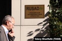 Офис РУСАДА в Москве