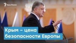 Крым - цена безопасности Европы | Крымский вечер