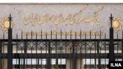 بانک مرکزی ایران می گوید، ٢٠ درصد نقدینگی موجود در کشور در دست این مؤسسات مالی بدون مجوز است