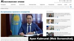 Скриншот материала с интервью генерального прокурора Кайрата Кожамжарова в газете «Казахстанская правда». 13 июля 2018 года.