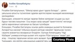 ҚМДБ баспасөз хатшысы Ағабек Қонарбайұлының Facebook-тегі парақшасынан скриншот.