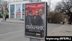 Площадь Ушакова в Севастополе, ситилайт с рекламой концерта российской рок-группы «Пикник», 26 марта 2018 года
