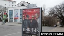 Площа Ушакова в Севастополі, сітілайт з рекламою концерту російського рок-гурту «Пикник», 26 березня 2018 року